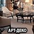 Стиль интерьера Арт-деко