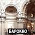 Стиль интерьера Барокко